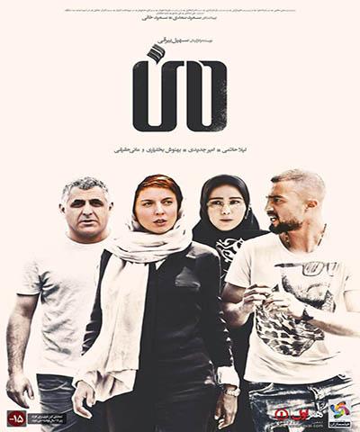 دانلود فیلم ایرانی من محصول 1393