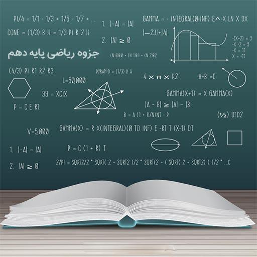 دانلود جزوه فصل پنجم ریاضی پایه دهم