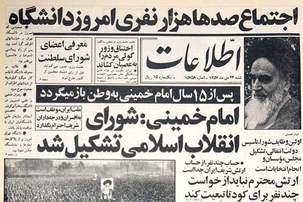 امام خمینی: شورای انقلاب اسلام تشکیل خواهد شد.