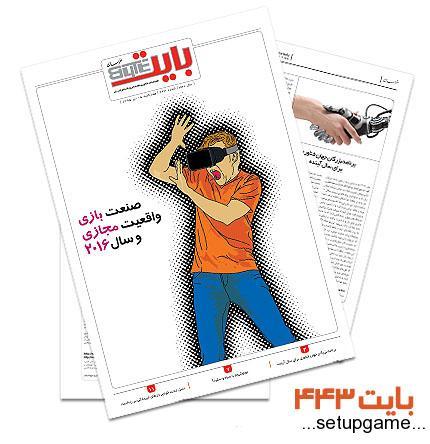 دانلود بایت شماره 443 - ضمیمه فناوری اطلاعات روزنامه خراسان