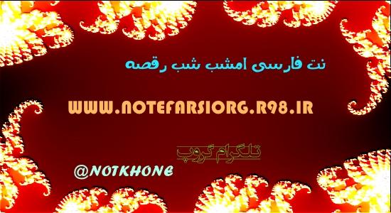 نت فارسی امشب شب رقصه