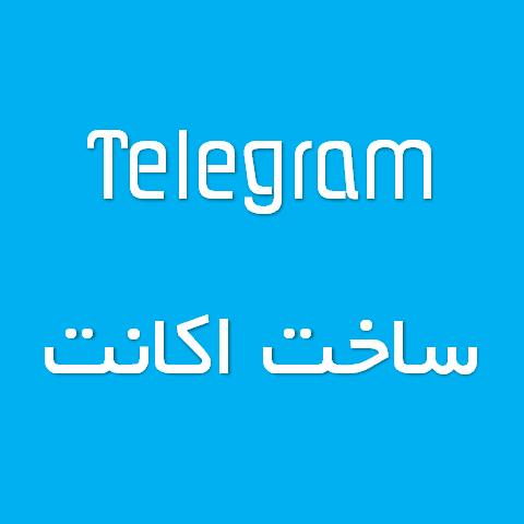 آموزش تلگرام ساختن آی دی