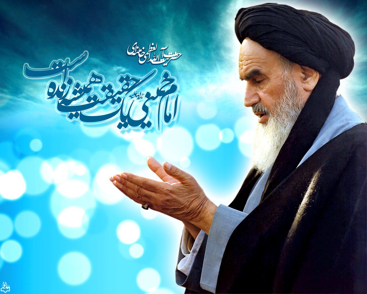 امام خمینی (ره) یک حقیقت همیشه روشن است