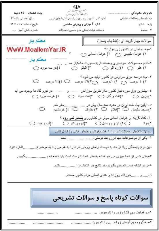 آزمون نوبت اول مطالعات اجتماعی پایه ششم ابتدایی (دی 94) | WwW.MoallemYar.IR