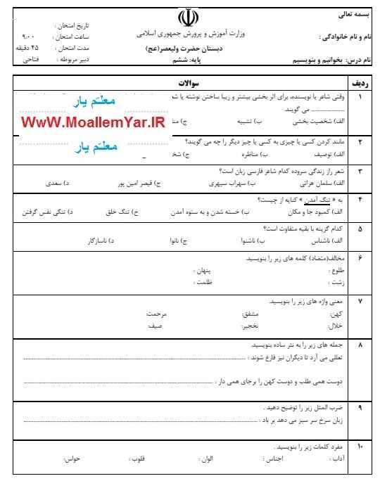 آزمون نوبت اول بخوانیم و بنویسیم پایه ششم ابتدایی (دی 94) | WwW.MoallemYar.IR