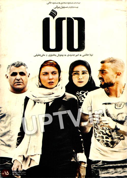دانلود فیلم ایرانی من با لینک مستقیم