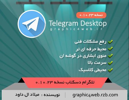 تلگرام دسکتاب نخسه 0.10.23