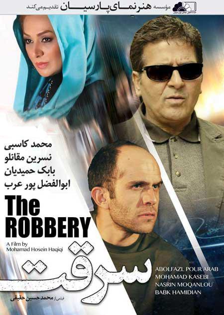 فیلم سرقت