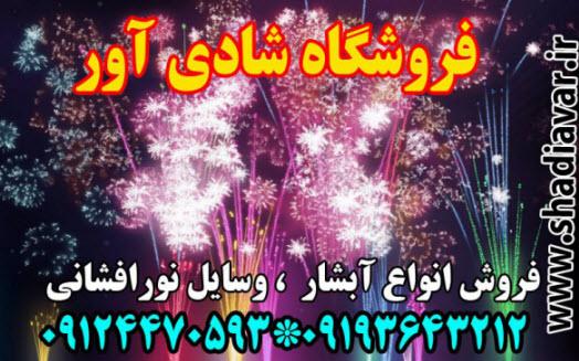 فروش وسایل نورافشانی ایرانی و مجوز دار