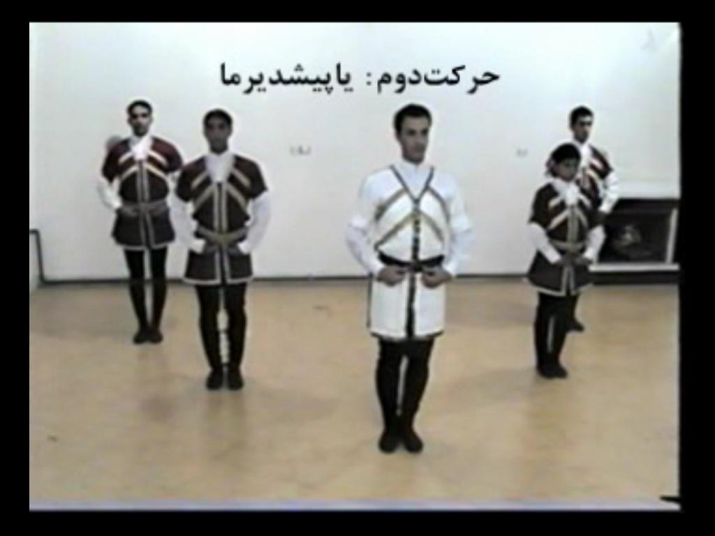 فيلم  آموزش رقص آذري درس سوم یاپیشدیرما