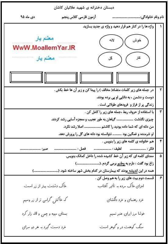 نمونه سوال دی ماه 95 فارسی پنجم ابتدایی | WwW.MoallemYar.IR