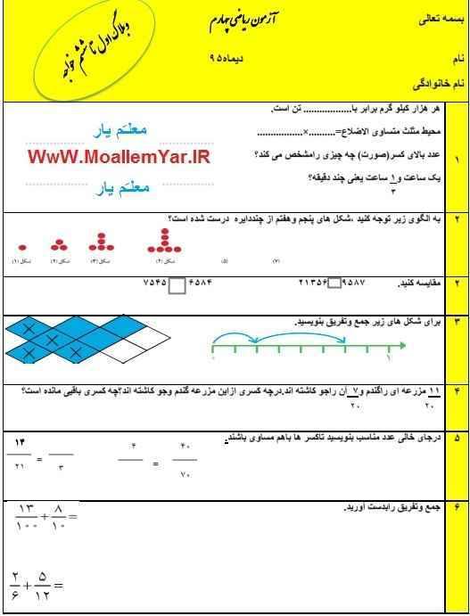 نمونه سوال ریاضی پایه چهارم ابتدایی (دی ماه 95) | WwW.MoallemYar.IR