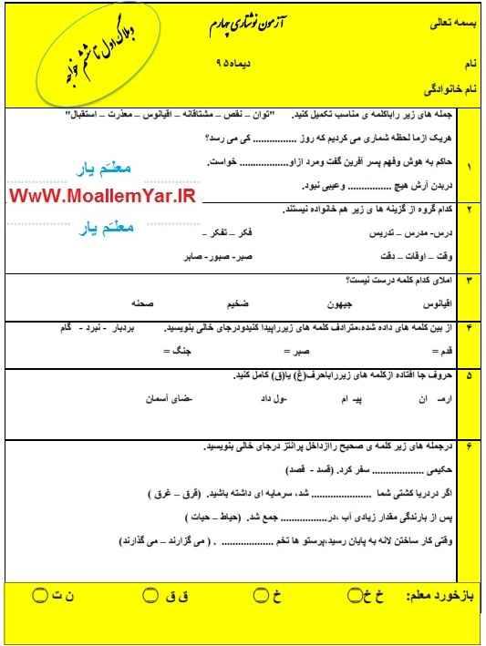 نمونه سوال فارسی نوشتاری پایه چهارم ابتدایی (دی ماه 95) | WwW.MoallemYar.IR