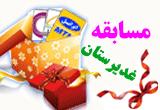 مسابقه و ماهنامه ماه ربیع الاول 1438 غدیرستان