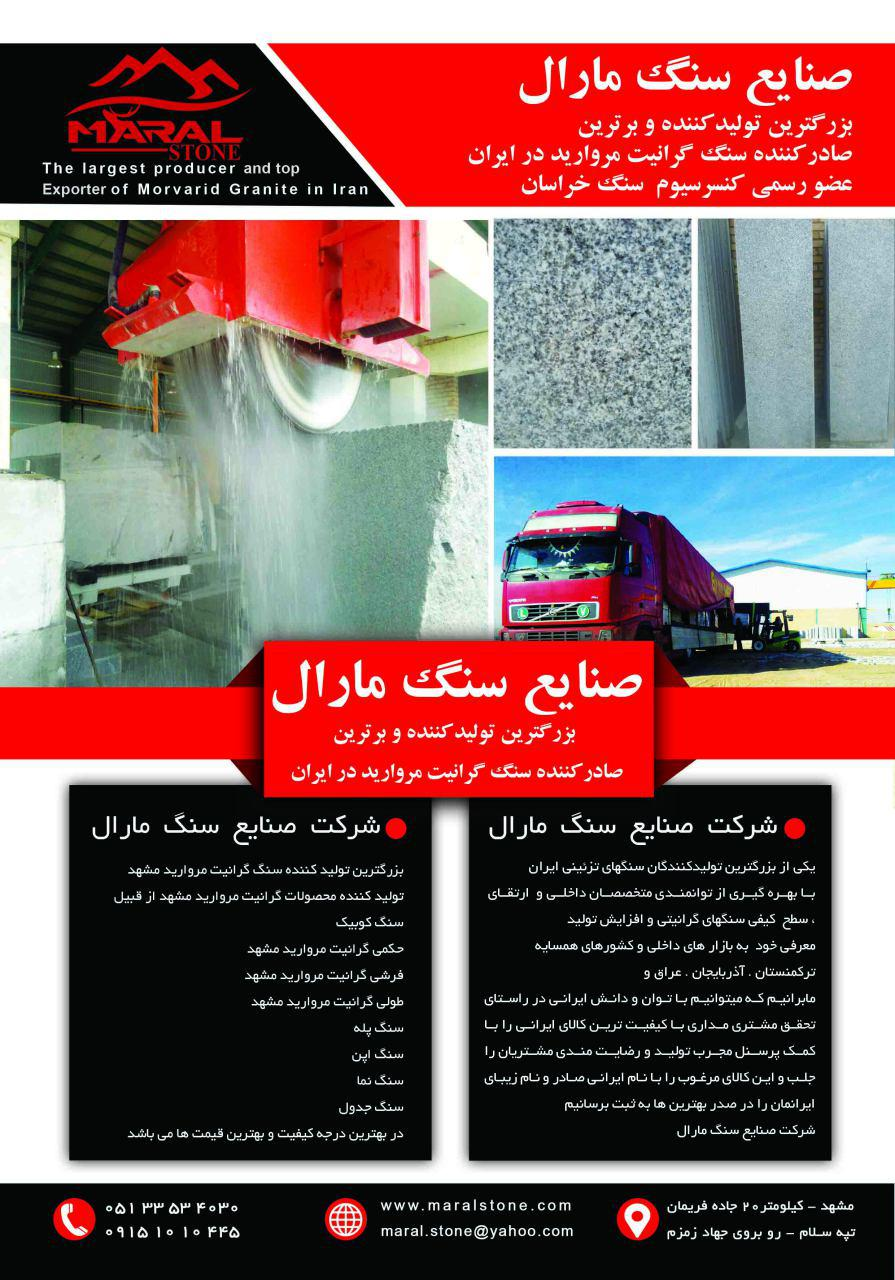 سنگ گرانیت مروارید مشهد