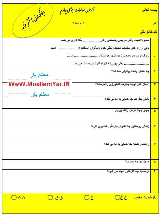 نمونه سوال مطالعات اجتماعی پایه چهارم ابتدایی (دی ماه 95) | WwW.MoallemYar.IR