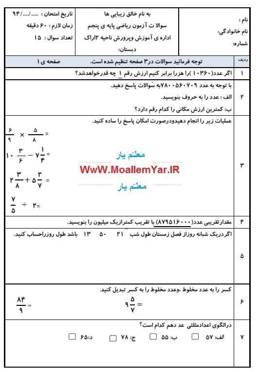 سری دوم آزمون نوبت اول ریاضی پایه پنجم ابتدایی (دی 94) | WwW.MoallemYar.IR