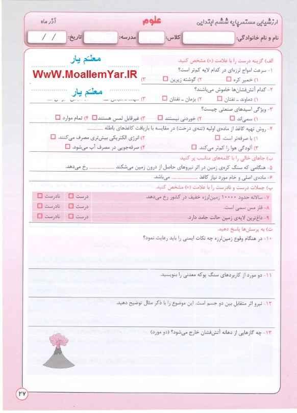 ارزشیابی مستمر علوم ششم ابتدایی (آذر 95) | WwW.MoallemYar.IR
