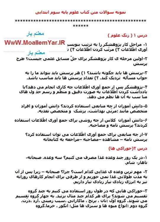 سوالات تمامی دروس علوم سوم ابتدایی (96-95) | WwW.MoallemYar.IR