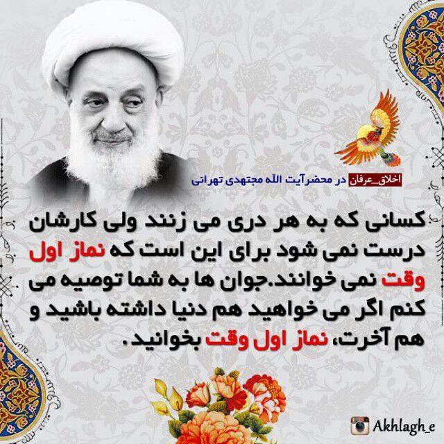 توصیه آیت الله مجتهدی تهرانی به نماز اول وقت