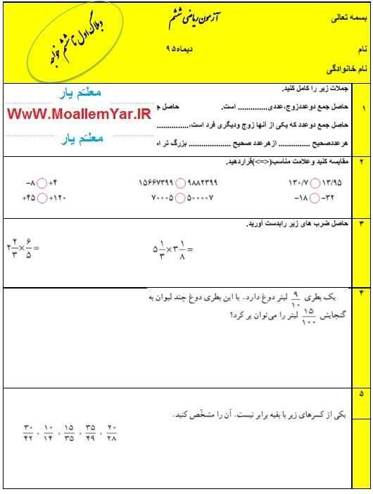 نمونه سوال ریاضی پایه ششم ابتدایی (دی ماه 95) | WwW.MoallemYar.IR