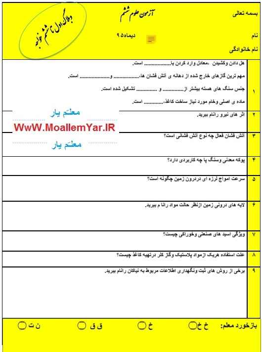 نمونه سوال علوم تجربی پایه ششم ابتدایی (دی ماه 95) | WwW.MoallemYar.IR