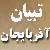 مسابقه تبیان تبریز – 19 دی 95