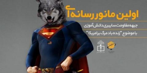 فارس پیشتاز در مانور رسانه ای زنده باد مرگ بر آمریکا