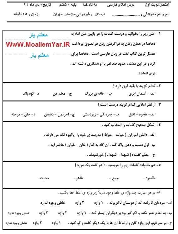 آزمون نوبت اول املا پایه ششم ابتدایی (دی 94)   WwW.MoallemYar.IR