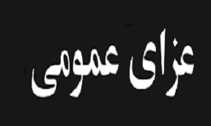 تعطیلی 3 روز ادارات و دانشگاه ها برای فوت رفسنجانی؟