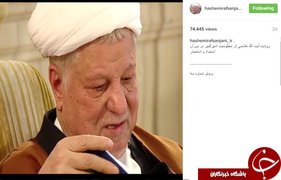 آخرین پست اینستاگرامی مرحوم آیت الله هاشمی رفسنجانی چه بود؟+عکس