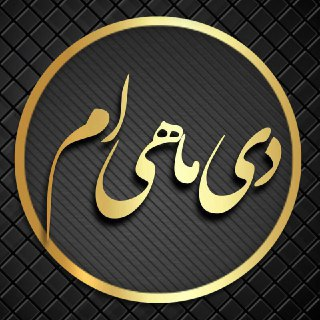 لوگوی ماه های مختلف مخصوص پروفایل - دی