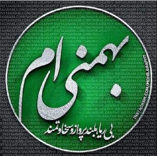 عکس نوشته و لوگوی گرافیکی ماه های تولد - بهمن