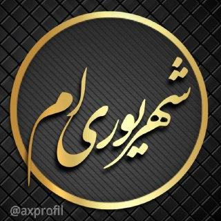 لوگوی ماه های مختلف مخصوص پروفایل - شهریور