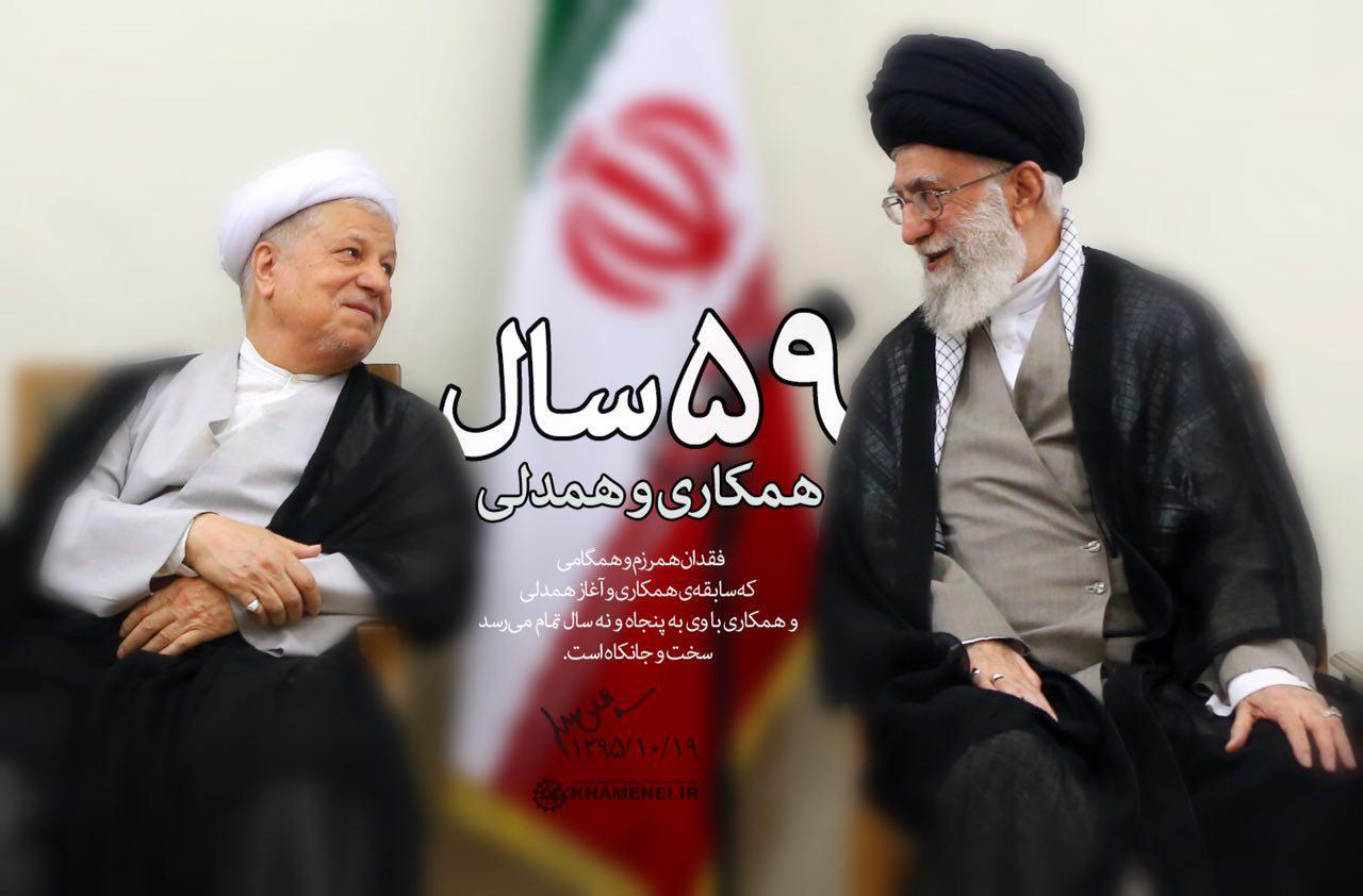 پيام تسليت رهبر انقلاب  اسلامی در پی ارتحال  حجتالاسلام والمسلمین هاشمی رفسنجانی