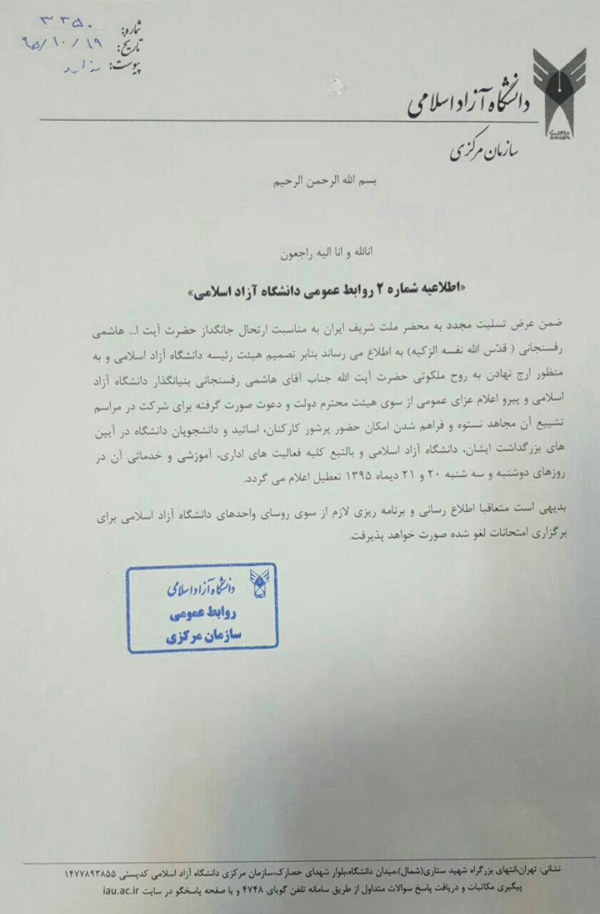 تعطیلی دانشگاه آزاد 20 و 21 دی 95 (لغو امتحانات) + سند