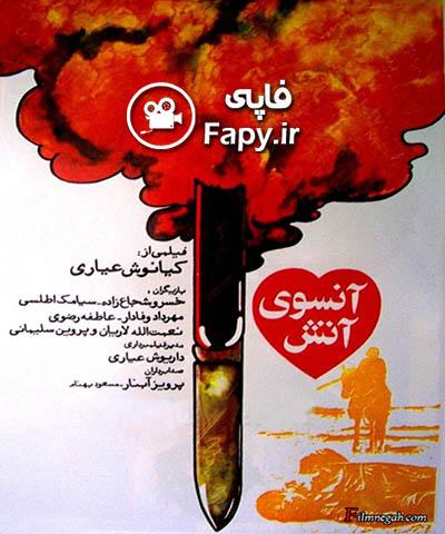 دانلود فیلم ایرانی آن سوی اتش محصول 1366