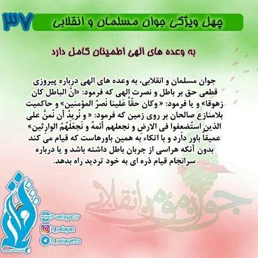 چهل ویژگی جوان مسلمان و انقلابی شماره37