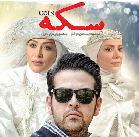 دانلود فیلم ایرانی سکه + لینک مستقیم