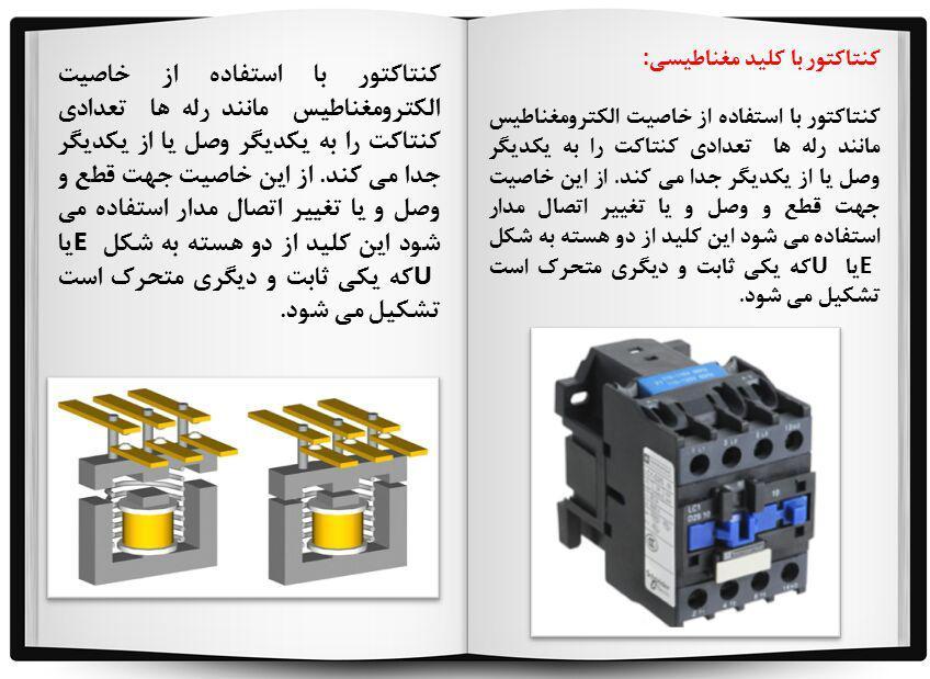 آموزش برق صنعتی جلسه49