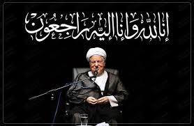 تسلیت به مناسبت درگذشت آیت اله هاشمی رفسنجانی