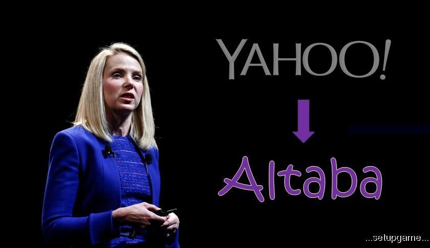 نام یاهو رسماً تغییر کرد؛ از این به بعد غول اینترنتی دنیا را Altaba بنامید