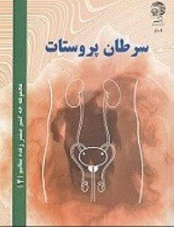 دانلود کتاب Pdf سرطان پروستات