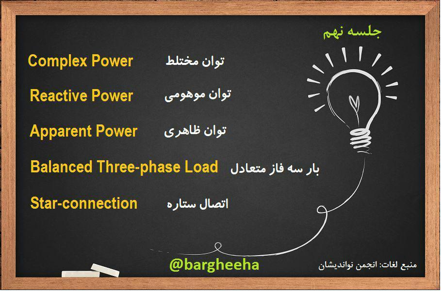آموزش لغات انگلیسی برق و اتوماسیون جلسه 9