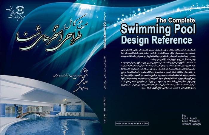 تالیف کتاب طراحی استخر های شنا