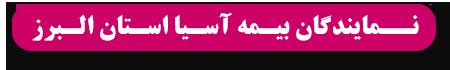 نمایندگان بیمه آسیا استان البرز