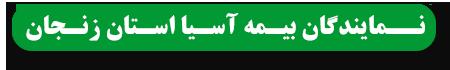 نمایندگان بیمه آسیا استان زنجان
