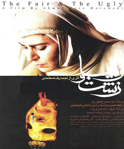 دانلود فیلم ایرانی زشت و زیبا محصول 1377