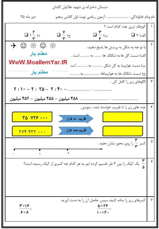 آزمون دی ماه 95 ریاضی پنجم ابتدایی | WwW.MoallemYar.IR