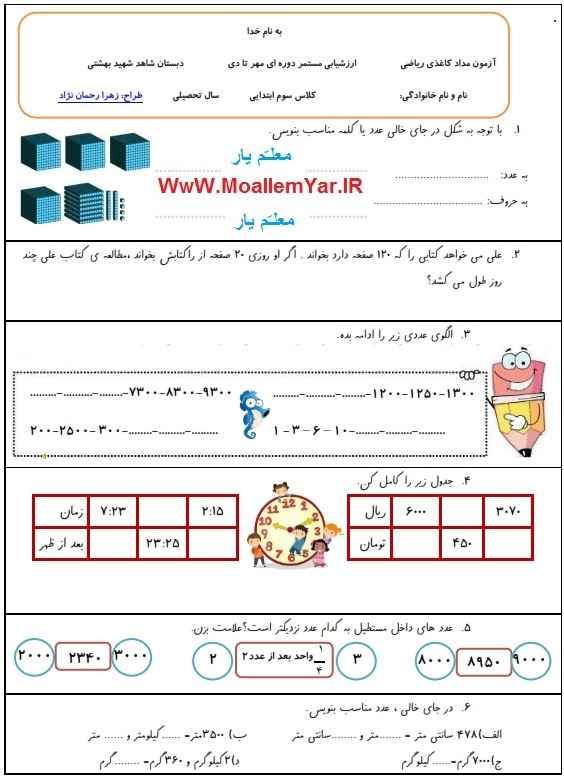 آزمون نوبت اول ریاضی پایه سوم ابتدایی (96-95) | WwW.MoallemYar.IR